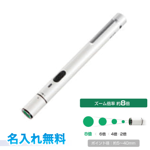 プラス プレミアムライン・ズーム 緑色光 名入無料PL-G525WH レーザーポインター ズームモデルズーム倍率 約8倍 新方式ダイレクトグリーン名入れ無料 送料無料 ラッピング無料