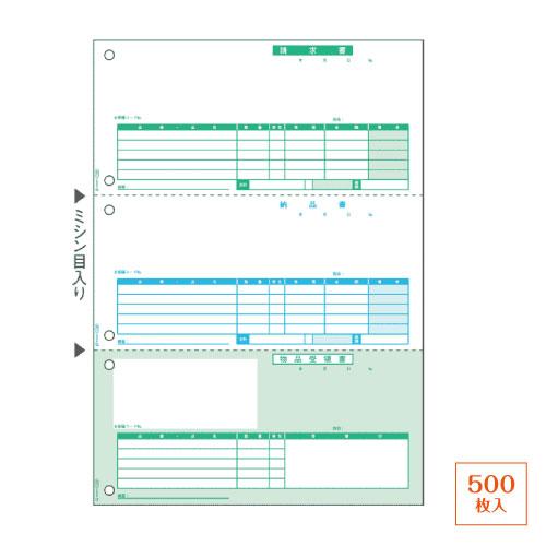 ヒサゴ・マルチプリンタ帳票【GB1149】納品書A4・3面 入り数:500枚