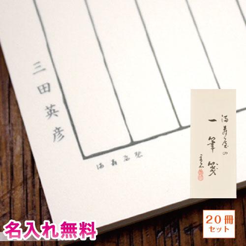 満寿屋 一筆箋 用紙に名入れ 50枚とじ 20冊セット B3 満寿屋オリジナルのクリーム紙 MASUYA ますやギフト、贈り物、プレゼントに
