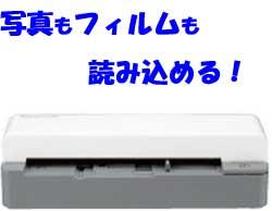 ナカバヤシ フォトレコ 写真もネガも思い出もカンタン保存! nakabayashi 小型フォトレコーダー