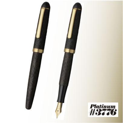 プラチナ万年筆・Paltinum#3776ブライヤーシェル 細字