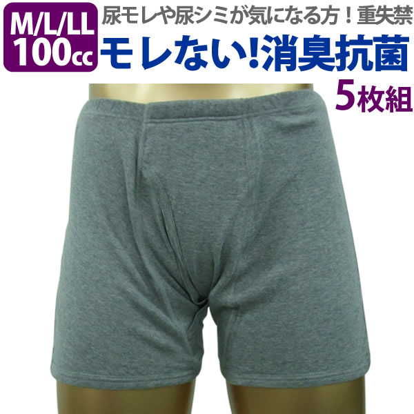 Leaking urine pants incontinence pants men's water volume 100 cc Boxer  trunks undressing men's heavy incontinence