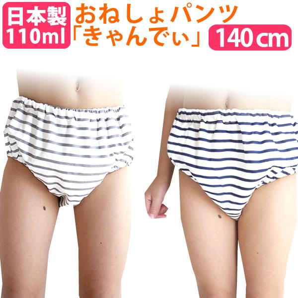 6層構造でおしっこ約1回分(約110ml)をしっかり吸水♪グレーボーダーとネイビーボーダーの2種類をご用意♪安心の日本製品です。 ★こども~ジュニア★おねしょパンツ 「きゃんでぃ」 女の子用【140cm】【smtb-k】【w1】【日本製】【女の子用】