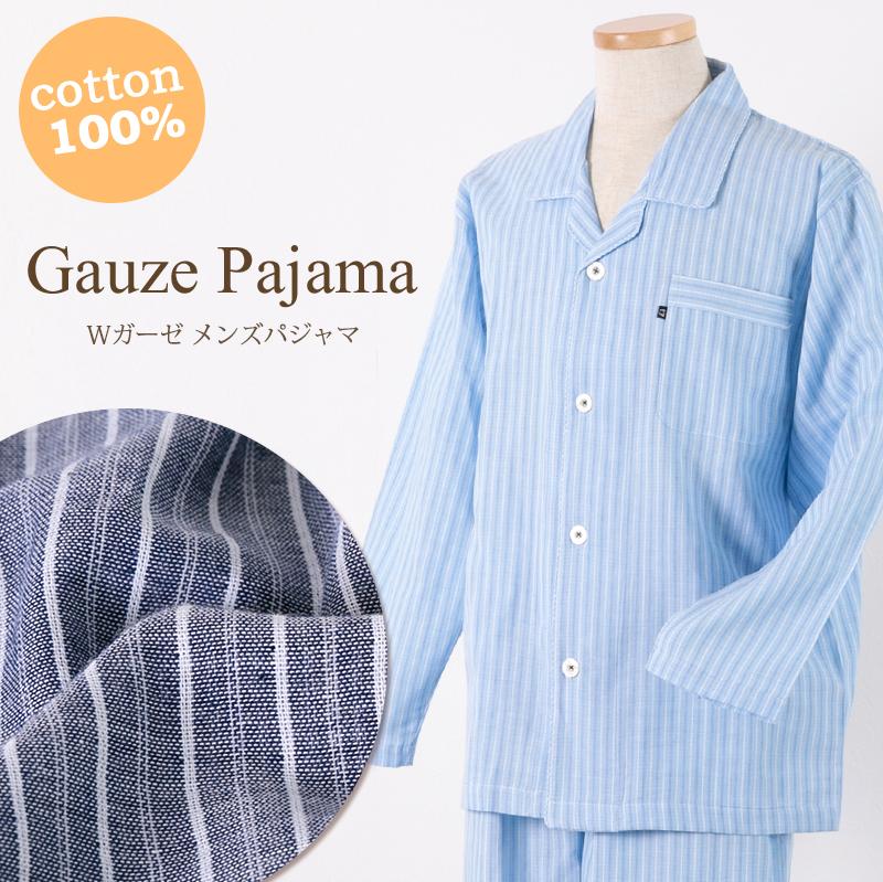 【マラソン全品ポイント5倍中!】パジャマ メンズ 綿 100 ダブルガーゼ 長袖 大きいサイズ M-LL ネイビー ブルー
