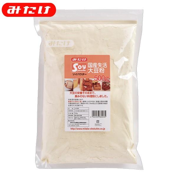 国産大豆粉(だいずこ)500g【みたけ】国産大豆使用!大豆をほぼ丸ごと粉にしました!糖質制限食・ダイエットにも♪チャック袋で保存も便利☆