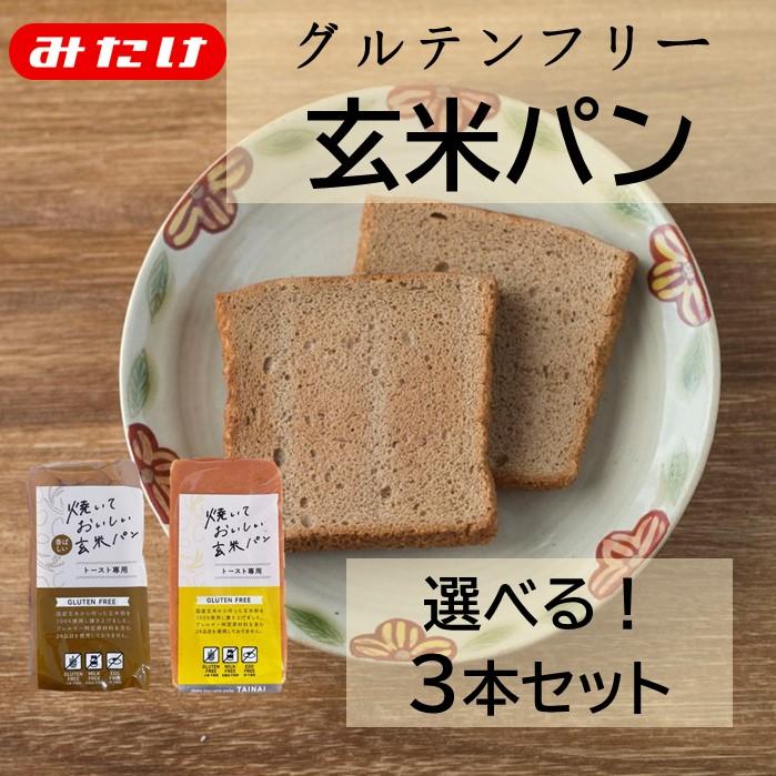 組み合わせ自由の3本セット 今 話題のグルテンフリーの玄米パンです ラスト5時間限定クーポン 格安 時間指定不可 玄米パン3本セット 組み合わせ自由 送料無料 グルテンフリー 米粉パン 玄米 パン 小麦不使用 みたけ食品 アレルギー特定原材料28品目不使用 トースト専用 小麦アレルギー対応
