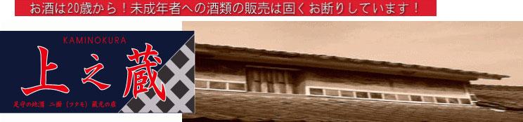 上之蔵(酒蔵みたに屋):岡山の地酒二面(フタモ)蔵元の直売と安心安全な岡山の特産品