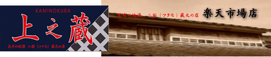 上之蔵(板野酒造本店):岡山の地酒二面(フタモ)蔵元の直売と安心安全な岡山の特産品