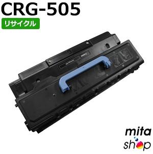 【期間限定】キャノン用 トナーカートリッジ505 / CRG-505 / CRG505 リサイクルトナーカートリッジ 【現物再生品】 ※使用済みカートリッジが先に必要になります