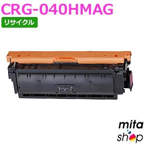【期間限定】キャノン用 トナーカートリッジ040H マゼンタ CRG-040HMAG / CRG040HMAG (CRG-040MAGの大容量) リサイクルトナーカートリッジ 【現物再生品】 ※使用済みカートリッジが先に必要になります