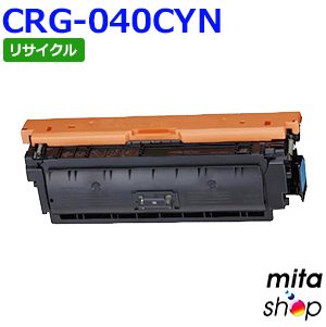 【期間限定】キャノン用 トナーカートリッジ040 シアン CRG-040CYN / CRG040CYN リサイクルトナーカートリッジ (即納再生品)