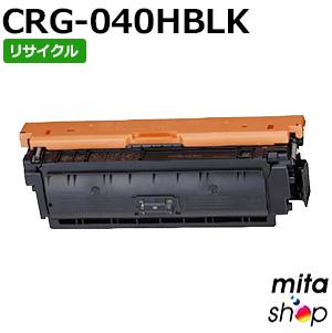 【期間限定】キャノン用 トナーカートリッジ040H/CRG-040HBLK/CRG040HBLK ブラック CRG-040の大容量 リサイクルトナーカートリッジ 【現物再生品】 ※使用済みカートリッジが先に必要になります