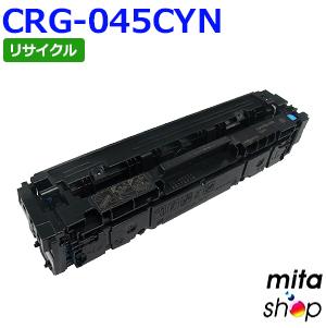 【期間限定】キャノン用 トナーカートリッジ045 シアン CRG-045CYN / CRG045CYN リサイクルトナーカートリッジ (即納再生品)