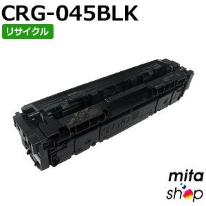 【期間限定】キャノン用 トナーカートリッジ045 ブラック CRG-045BLK / CRG045BLK リサイクルトナーカートリッジ (即納再生品)