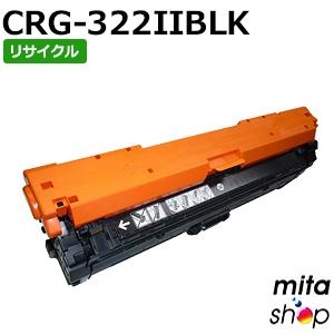 【期間限定】キャノン用 トナーカートリッジ322II ブラック CRG-322IIBLK / CRG322IIBLK (CRG-322の大容量) リサイクルトナーカートリッジ (即納再生品)