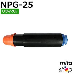 【期間限定】キャノン用 NPG-25 / NPG25 トナー リサイクルトナーカートリッジ 【現物再生品】 ※使用済みカートリッジが先に必要になります