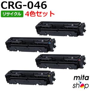 【4色セット】キャノン用 トナーカートリッジ046/CRG-046/CRG046 リサイクルトナーカートリッジ (即納再生品)