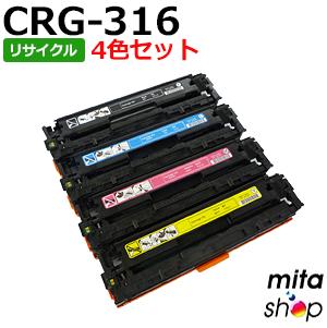 【4色セット】 キャノン用 トナーカートリッジ316 / CRG-316 / CRG316 リサイクルトナーカートリッジ (即納再生品)