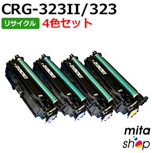 【4色セット】キャノン用 トナーカートリッジ323IIBLK/323C/323M/323Y CRG-323 / CRG323 リサイクルトナーカートリッジ (即納再生品)