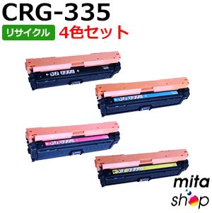 【4色セット】 キャノン用 トナーカートリッジ335 / CRG-335 / CRG335 リサイクルトナーカートリッジ (即納再生品)