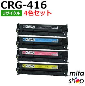 【4色セット】キャノン用 トナーカートリッジ416/CRG-416/CRG416 MF8030Cn/MF8040Cn/MF8050Cn/MF8080Cw 対応 リサイクルトナーカートリッジ (即納再生品)