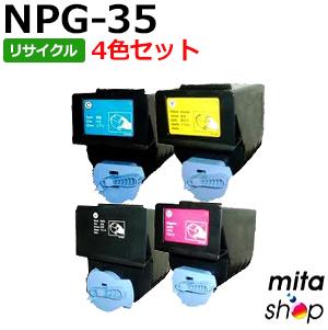 【4色セット】キャノン用 NPG-35/NPG35 リサイクルトナーカートリッジ (即納再生品)