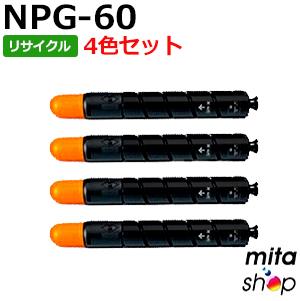 【4色セット】キャノン用 NPG-60/NPG60 リサイクルトナーカートリッジ (即納再生品)