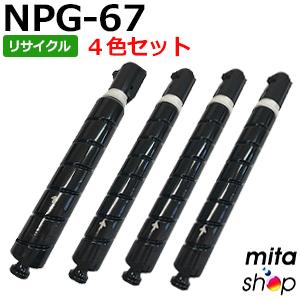 【4色セット】 キャノン用 NPG-67 / NPG67 (増量タイプ)リサイクルトナーカートリッジ (即納再生品)