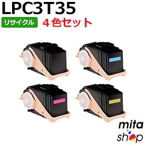 【4色セット】エプソン用 LPC3T35 ETカートリッジ LPC3T34の大容量 リサイクルトナーカートリッジ (即納再生品)