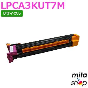 【期間限定】エプソン用 LPCA3KUT7M マゼンタ 感光体ユニット ドラムカートリッジ リサイクルドラムカートリッジ 【現物再生品】 ※使用済みカートリッジが先に必要になります