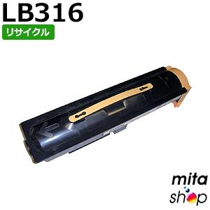 【期間限定】フジツウ用 トナーカートリッジLB316 リサイクルトナーカートリッジ (即納再生品)