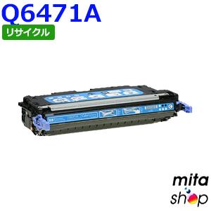 【期間限定】ヒューレットパッカード用 Q6471A プリントカートリッジ シアン リサイクルトナーカートリッジ (即納再生品)