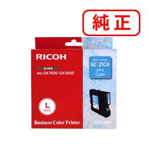 GC21CH シアン 【2本セット】GXカートリッジ 515632 RICOH リコー 純正インクカートリッジ