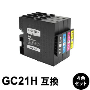 GC21H 【4色セット】 Lサイズ GXカートリッジ 互換インクカートリッジ