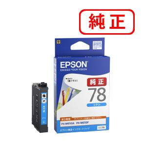 ICC78 シアン 【3本セット】EPSON エプソン 純正インクカートリッジ
