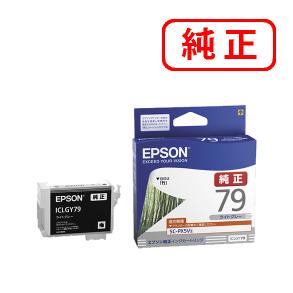 ICLGY79 ライトグレー 【3本セット】EPSON エプソン 純正インクカートリッジ