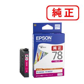 ICM78 マゼンタ 【3本セット】EPSON エプソン 純正インクカートリッジ