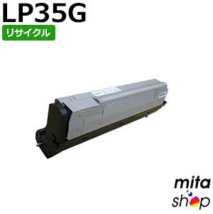 ジェイディーエル用 LP35G用 トナーカートリッジ (6K) リサイクルトナーカートリッジ (即納再生品) 【沖縄・離島 お届け不可】