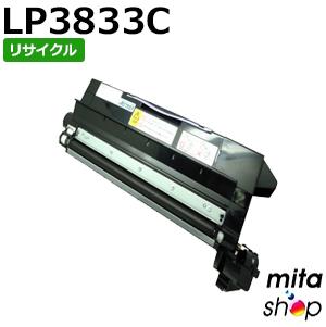 【期間限定】ジェイディーエル用 LP3833C/LP-3833C用 ブラック リサイクルトナーカートリッジ (即納再生品)