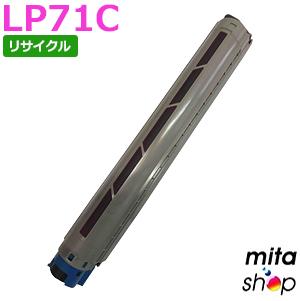 【期間限定】ジェイディーエル用 LP71C マゼンタ リサイクルトナーカートリッジ (即納再生品)