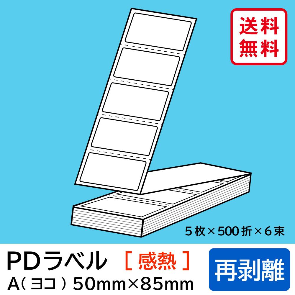 物流標準PDラベル Aタイプ ヨコ折 再剥離 50×85mm 感熱 15000枚 【沖縄・離島 お届け不可】