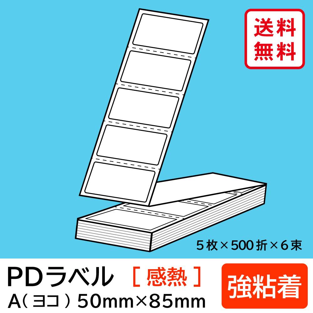 物流標準PDラベル Aタイプ ヨコ折 強粘着 50×85mm 感熱 15000枚 【沖縄・離島 お届け不可】