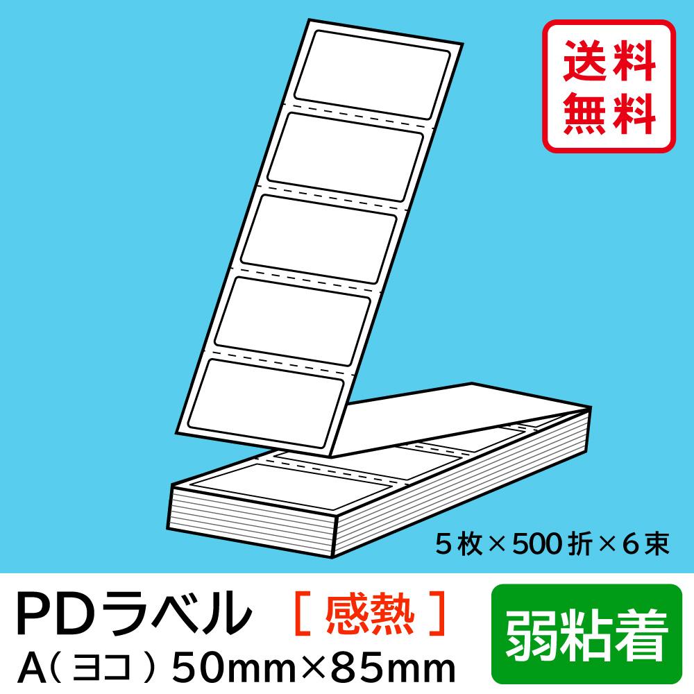 物流標準PDラベル Aタイプ ヨコ折 弱粘着 50×85mm 感熱 15000枚 【沖縄・離島 お届け不可】