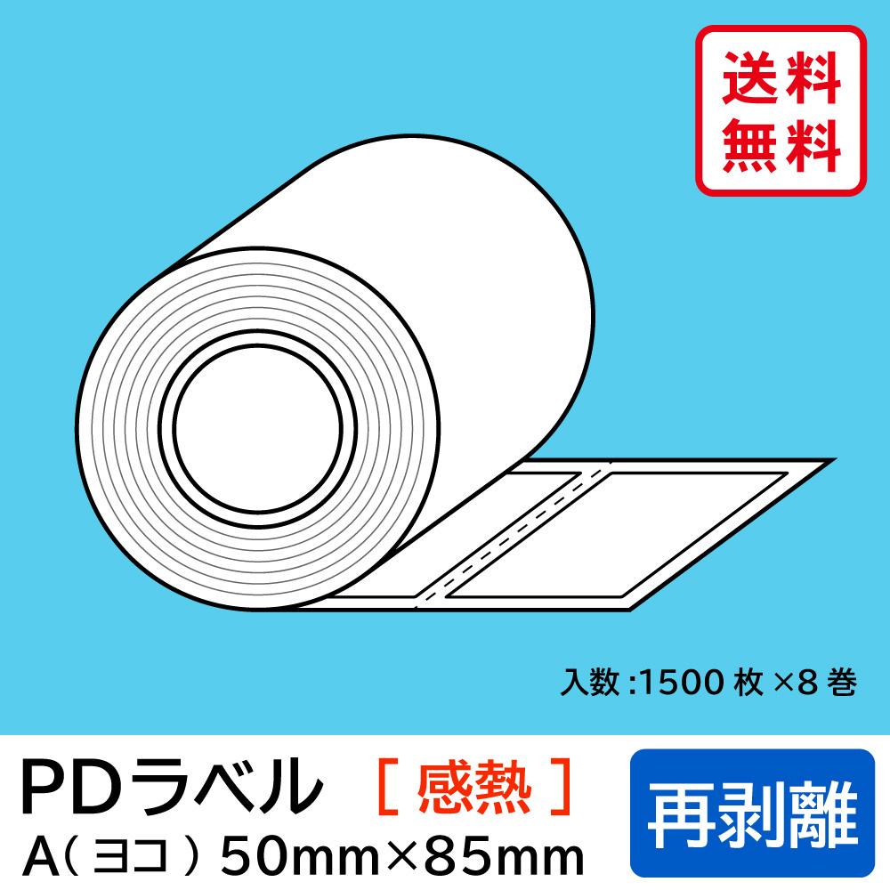 物流標準PDラベル Aタイプ ヨコ型 再剥離 ロール 50×85mm 感熱 裏巻 12000枚 【沖縄・離島 お届け不可】