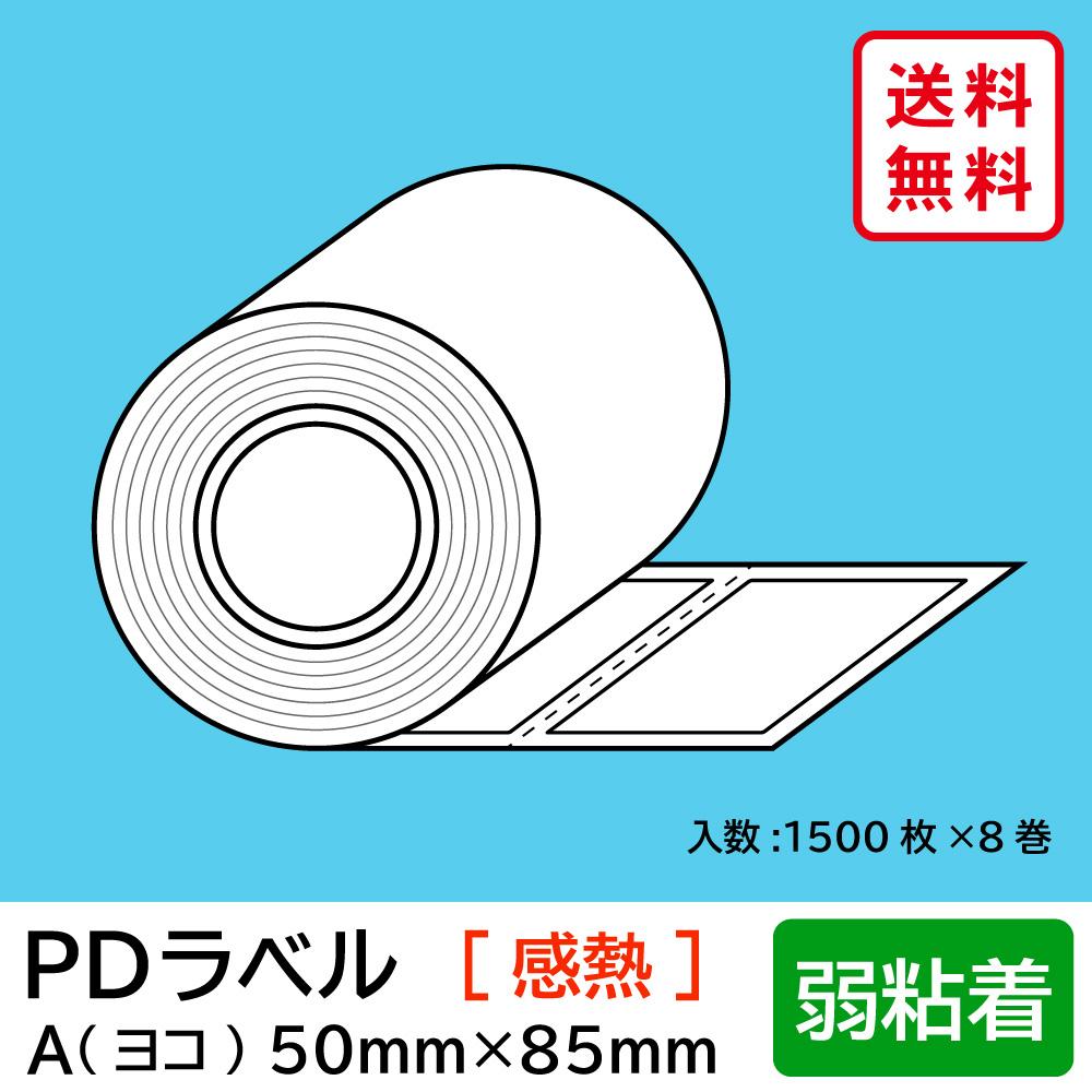 物流標準PDラベル Aタイプ ヨコ型 弱粘着 ロール 50×85mm 感熱 裏巻 12000枚 【沖縄・離島 お届け不可】