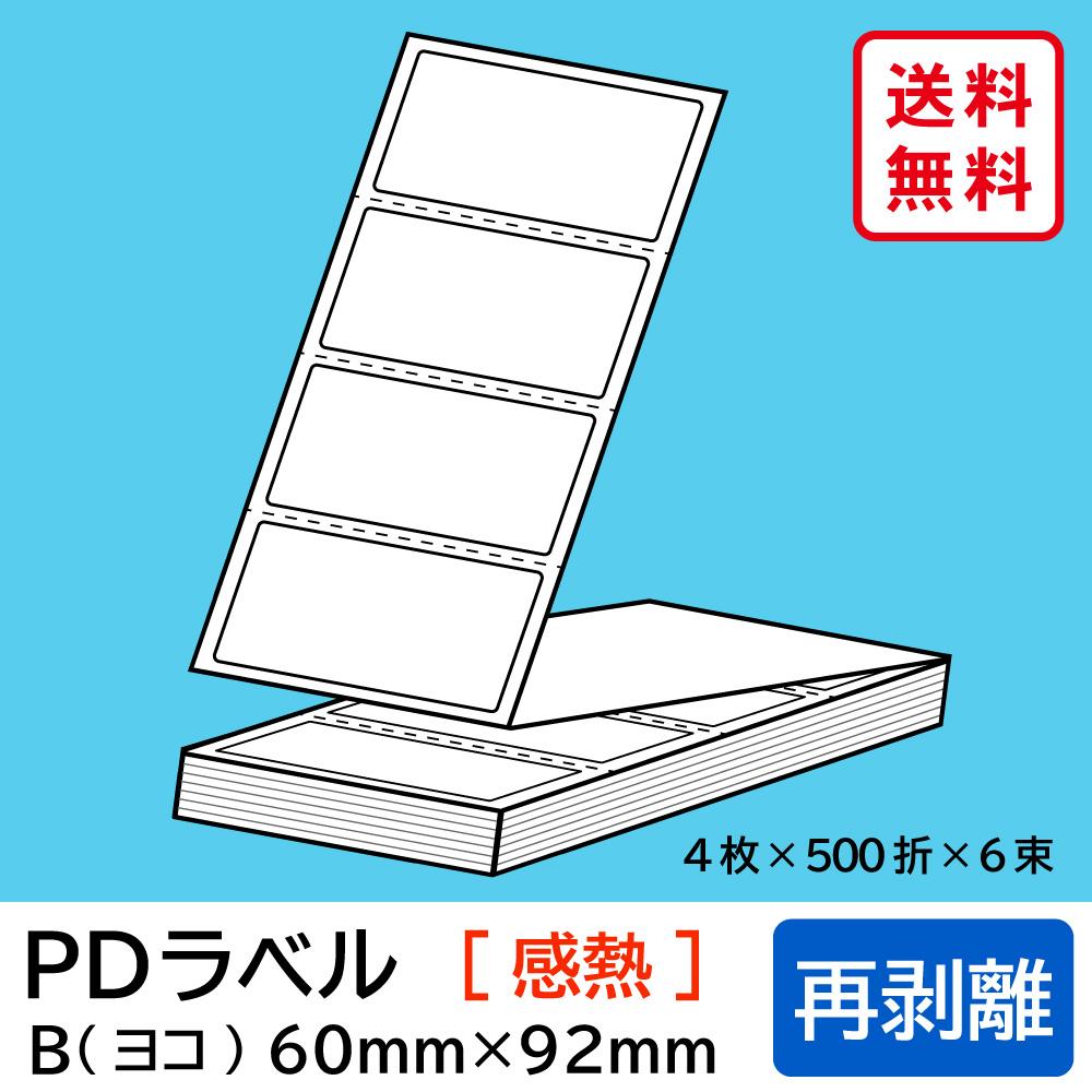 物流標準PDラベル Bタイプ ヨコ折 再剥離 60×92mm 感熱 12000枚 【沖縄・離島 お届け不可】