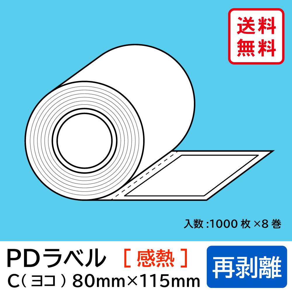 物流標準PDラベル Cタイプ ヨコ型 再剥離 ロール 80×115mm 感熱 裏巻 8000枚 【沖縄・離島 お届け不可】