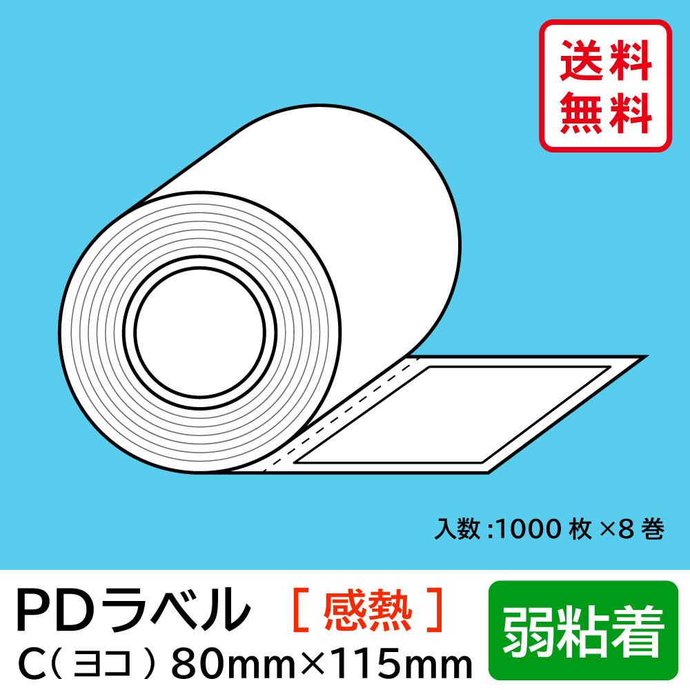 物流標準PDラベル Cタイプ ヨコ型 弱粘着 ロール 80×115mm 感熱 裏巻 8000枚 【沖縄・離島 お届け不可】