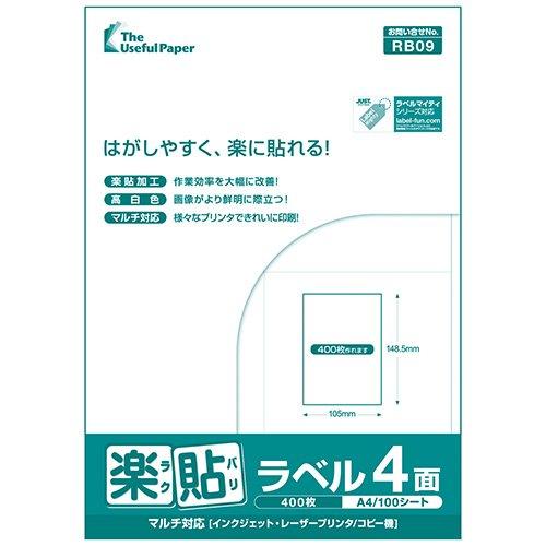 楽貼加工 新作送料無料 半額 ラベルシール 宛名ラベル ラベル用紙 楽貼ラベル A4 UPRL04A-100 100枚 4面
