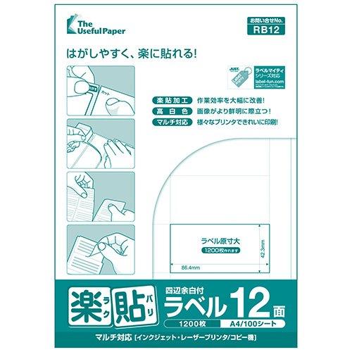 楽貼加工 新商品 ラベルシール 宛名ラベル ラベル用紙 楽貼ラベル A4 100枚 UPRL12A-100 迅速な対応で商品をお届け致します 四辺余白付き 12面